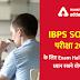 IBPS SO मेंस परीक्षा 2021 के लिए Exam Hall जाते समय ध्यान रखने योग्य बातें (Read Instructions Before Going to the Exam Centre)