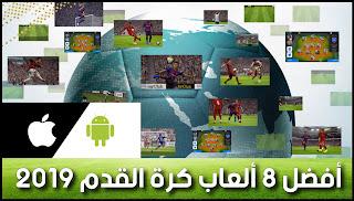 أفضل 8 ألعاب كرة القدم المجانية لأجهزة الأيفون و الاندرويد لسنة 2019