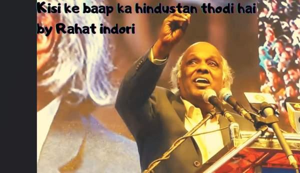Kisi ke baap ka hindustaan thodi hai by Rahat Indori