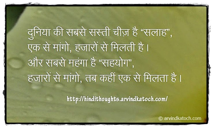 World, Cheapest, Thousands, Advice, cooperation, Hindi, Thought, Quote