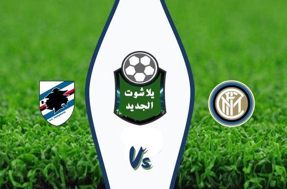 نتيجة مباراة إنتر ميلان وسامبدوريا اليوم الأحد 21 يونيو 2020 بالدوري الإيطالي
