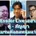 """Essilor Live Streaming"" Live เฮฮา! ดู๋-สัญญา แบรนด์แอมหนุ่มแว่น เชิญ ป๋าเต็ด และ ซูโม่กิ๊ก ครื้นเครง"
