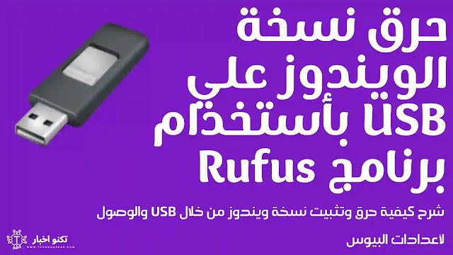 شرح حرق نسخة الويندوز علي فلاشة USB بأستخدام برنامج Rufus