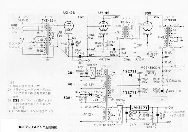 vacuum tube schematics  se 838  26