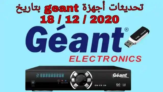 تحديث أجهزة géant ليوم 18-12-2020