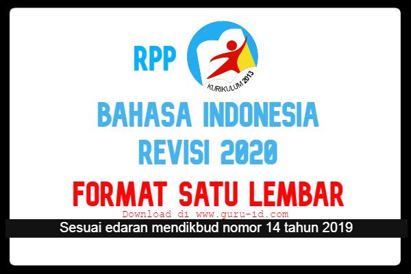 gambar rpp 1 lembar bahasa Indonesia Kelas 8