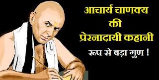 chankya-niti-motivational-story-in-hindi