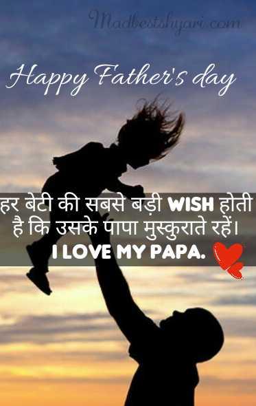 [2020] Happy Fathers Day Status, Images, Wishes In Hindi   पितृ दिवस की हार्दिक शुभकामनाएं - MadBestShayari
