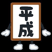 元号のキャラクター(平成)