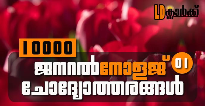10000 GK Questions   Kerala PSC   01