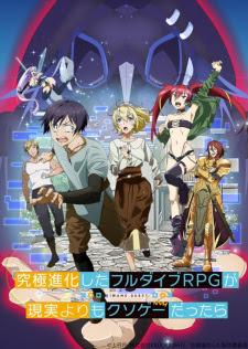 الحلقة  3  من انمي Kyuukyoku Shinka shita Full Dive RPG ga Genjitsu yori mo Kusoge Dattara مترجم