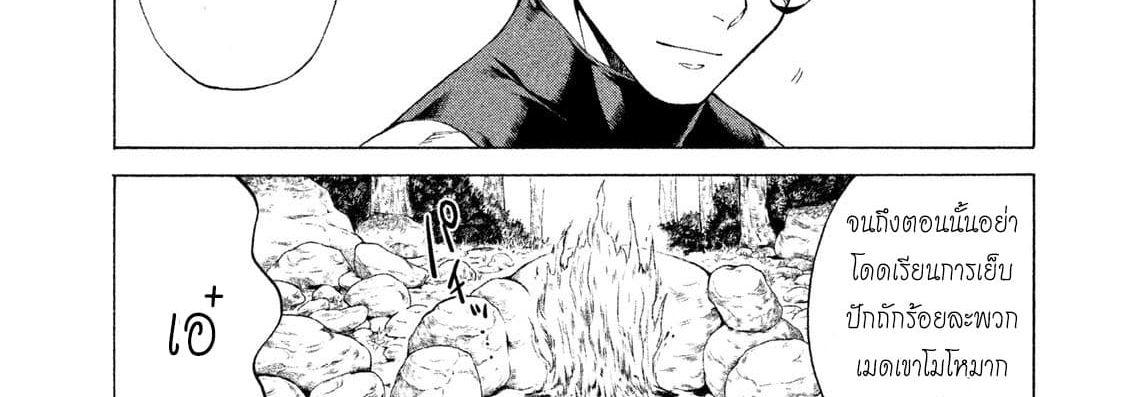 อ่านการ์ตูน Henkyou no Roukishi - Bard Loen ตอนที่ 1 หน้าที่ 62