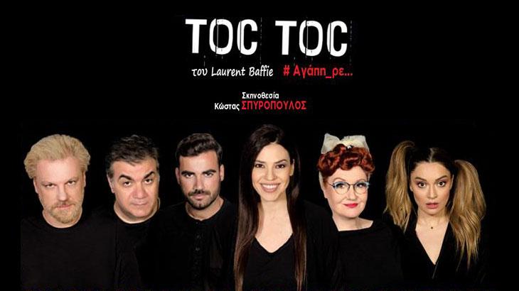 Η κωμωδία Toc Toc στο Αμφιθέατρο Σίβηρης