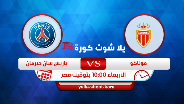 as-monaco-fc-vs-paris-saint-germain