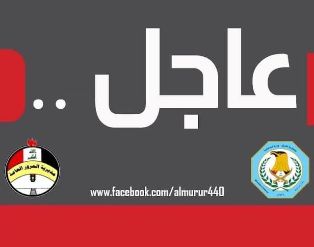هام : بيان صادر عن وزارة الداخلية / مديرية المرور العامة بخصوص المخالفات المرورية؟