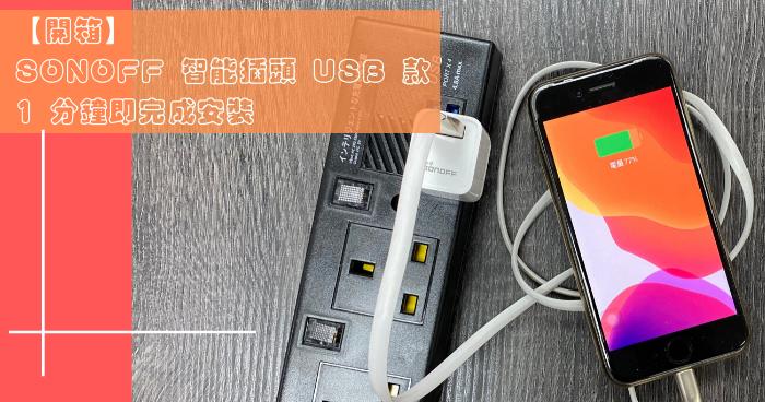【開箱】SONOFF 智能插頭 USB 款 1 分鐘即完成安裝