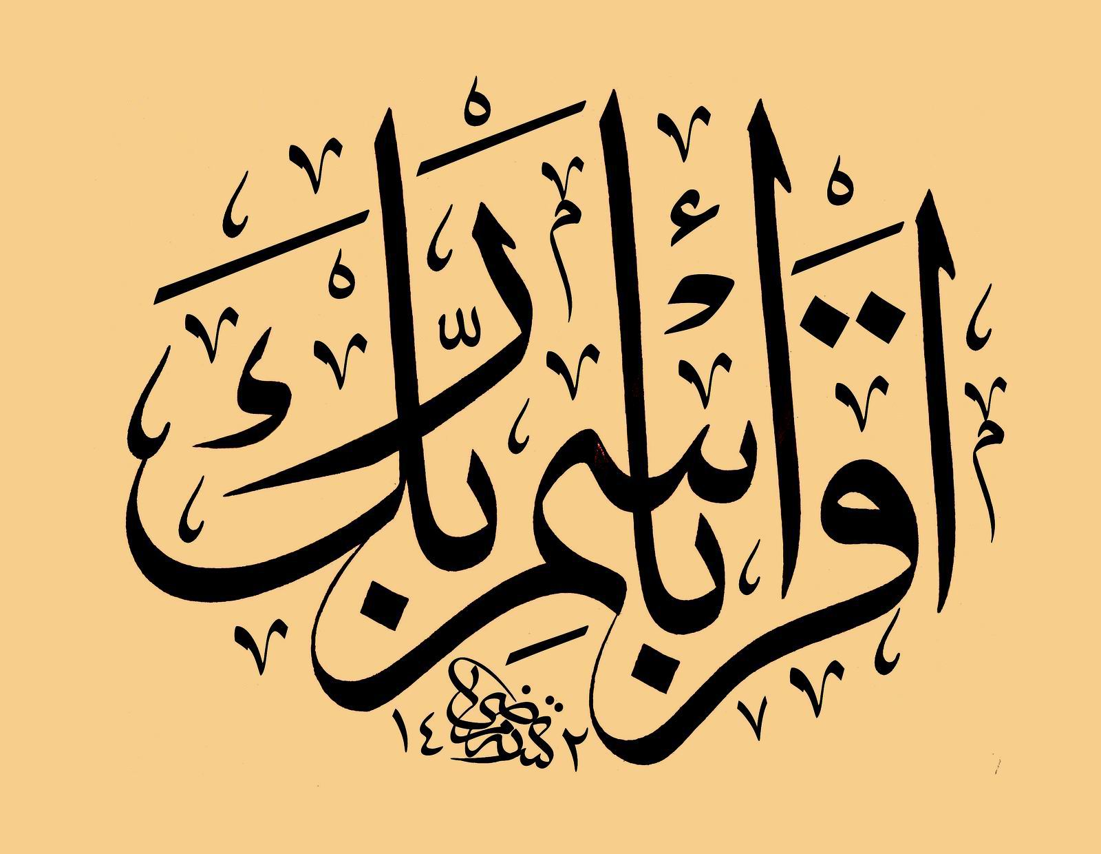 Free Islamic Wallpapers: Best Islamic Calligraphy Wallpapers