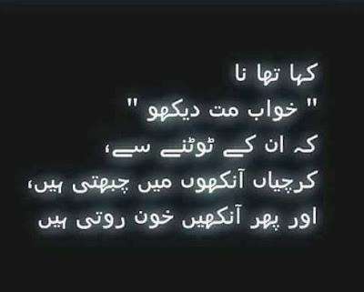 Sad Poetry | 4 Lines Poetry | Sad Shayari | 2 Lines Poetry | Poetry Pics | Urdu Poetry World,Urdu Poetry 2 Lines,Poetry In Urdu Sad With Friends,Sad Poetry In Urdu 2 Lines,Sad Poetry Images In 2 Lines,