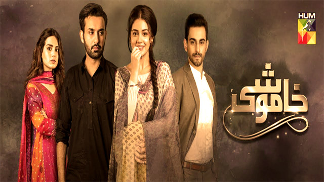 Pakistani Daram serial Khamoshi Episode 4 Review - Boomspk