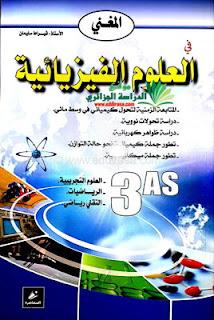 كتاب المغني في العلوم الفيزيائية للسنة الثالثة الثانوي pdf، كتاب المغني في الفيزياء للسنة 3ث كاملاً، أ. قيراط سليمان، الوحدة 1، 2، 3، 4، 5