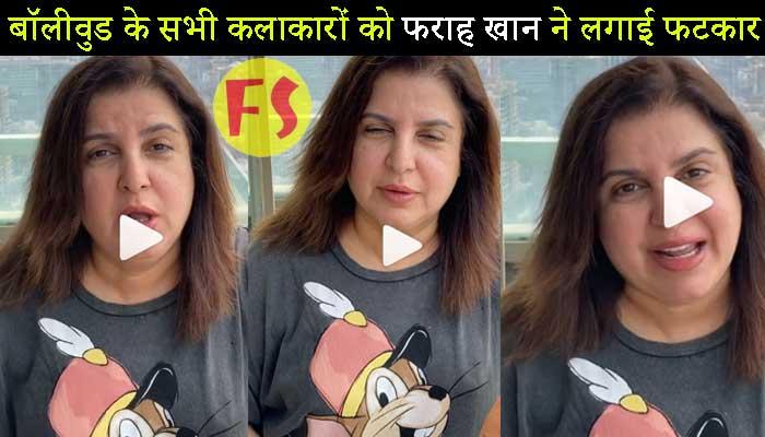 बॉलीवुड के सभी कलाकारों को फराह खान ने लगाई फटकार, कहा बंद करो अपनी वर्कआउट वीडियो बनाना