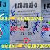 เลขเด็ดงวดนี้ 2ตัวตรงๆ หวยซองเฮงเฮงโชคลาภจากเยาวราช งวดวันที่ 1/12/62