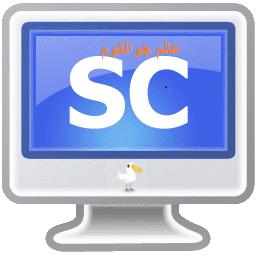 تحميل برنامج تصوير شاشة الكمبيوت Screenshot Captor 2020