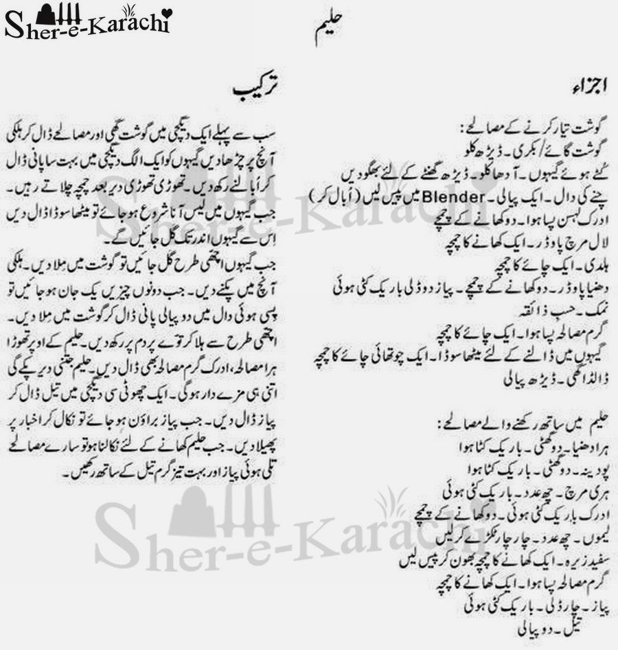Haleem Recipe in Urdu Cooking Recipe of (Daleem) Haleem