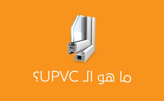 ما هو الـ UPVC ؟