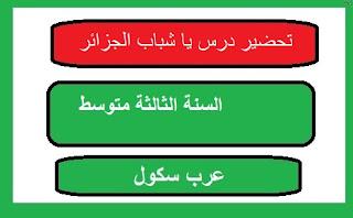 تحضير درس يا شباب الجزائر
