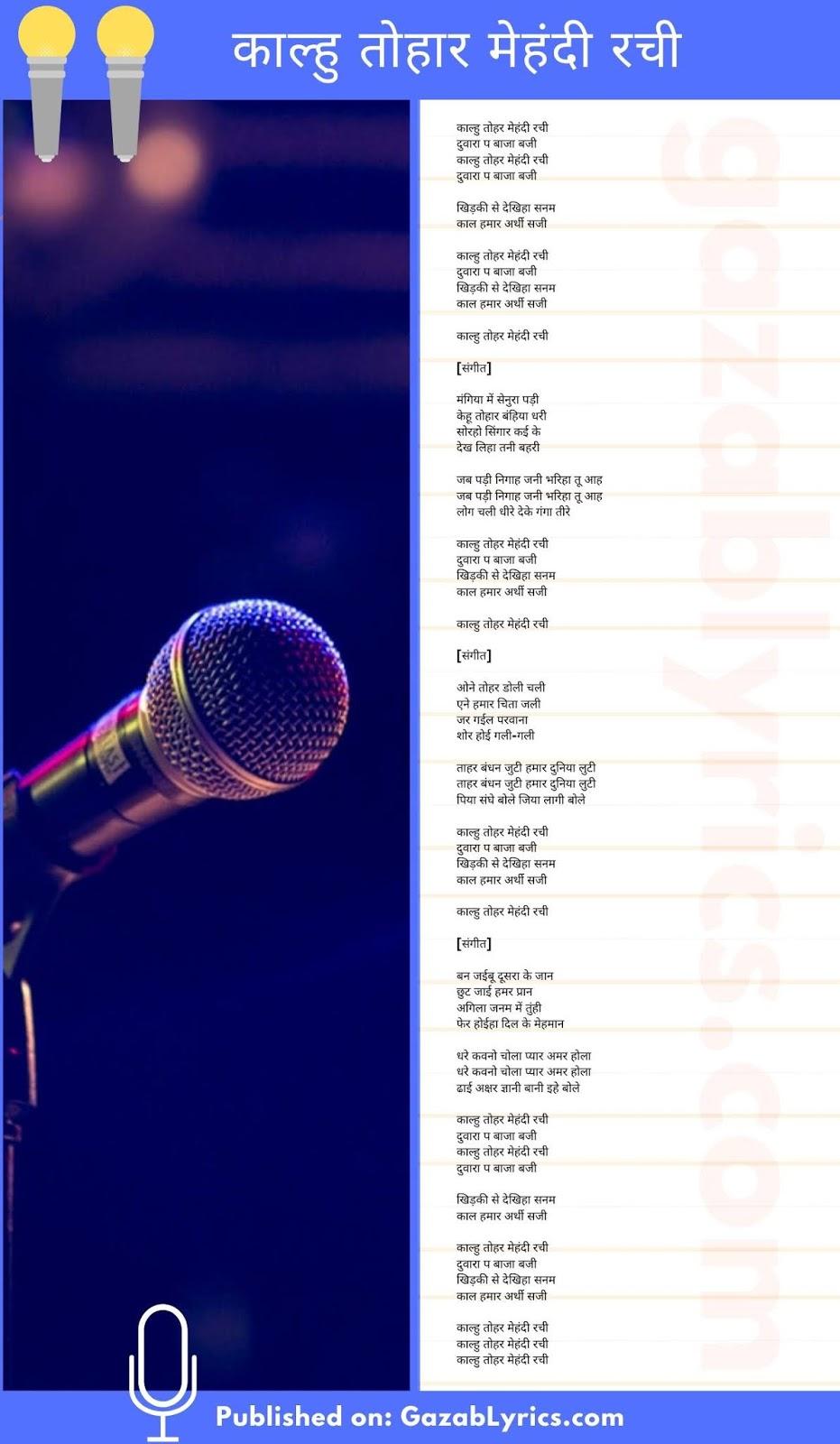 Kalhu Tohar Mehandi Rachi song lyrics image