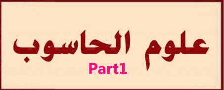 بنك الاسئلة فى مادة الحاسوب الشهادة السودانية - الجزء الاول
