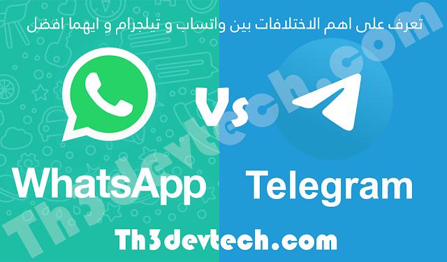 ايهما افضل واتساب ام تيليجرام | Telegram vs WhatsApp | مميزات فى تطبيق تيليجرام لا توجد فى واتساب