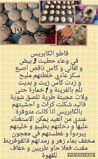 حلويات ام وليد للاعراس.oum walid halawiyat 105