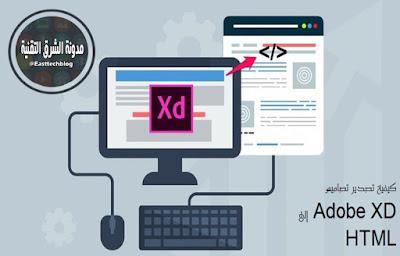 طريقة تحويل Adobe XD الي صفحة ويب