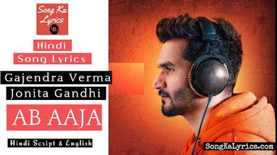 ab-aaja-lyrics-gajendra-verma