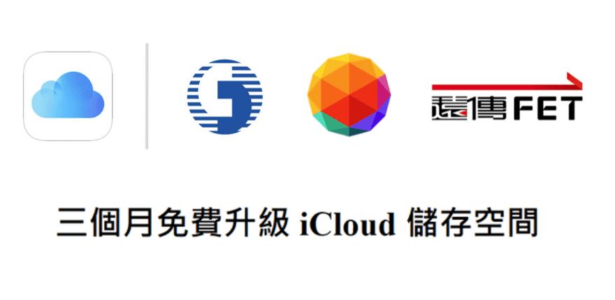 免費升級iCloud儲存空間50GB