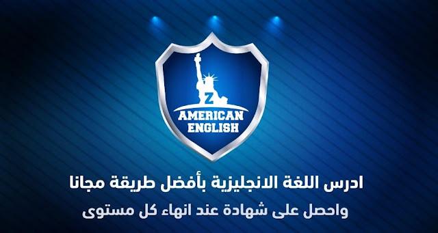 قناة-ZAmericanEnglish