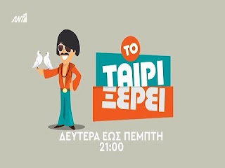 to-tairi-kserei-epeisodio-30