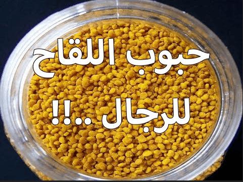 فوائد طلع النخل والعسل للرجال