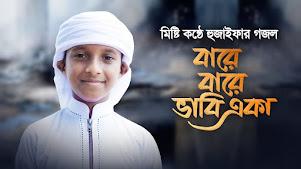 Bare Bare Vabi Eka Gojol Lyrics (বারে বারে ভাবি একা) Hujaifa Islam