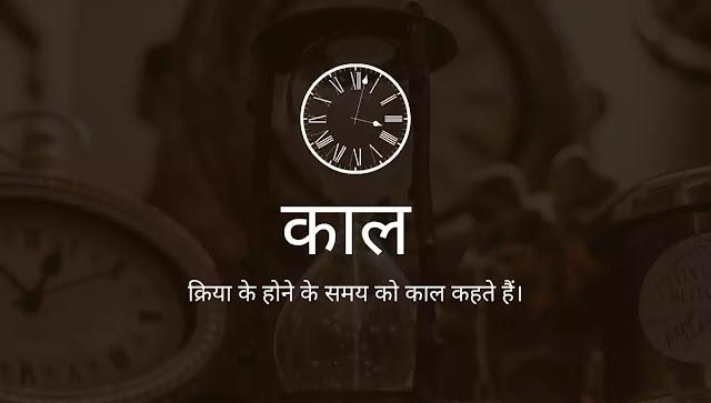 काल की परिभाषा (Kaal Ki Paribhasha), Tense in hindi, Tenses in Hindi, काल के उदाहरण , kaal ke udaahran
