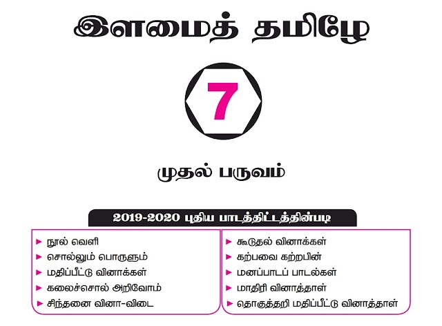 7th Std - Tamil New Syllabus - Term 1 - Complete Guide ( Download pdf )