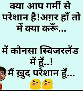 Mosam Ka Haal Chaal Funny Images For Garmi 2018