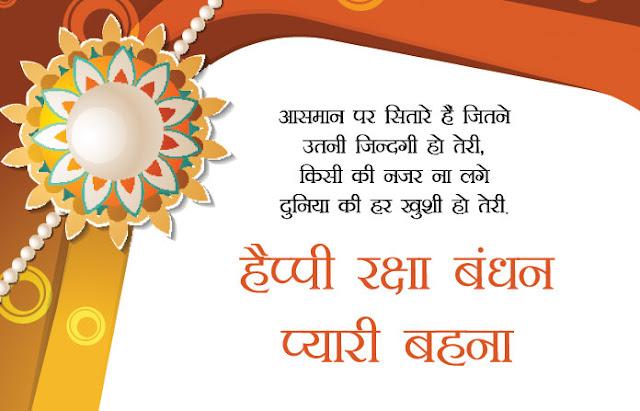 Happy Raksha Bandhan 2018 Wishes