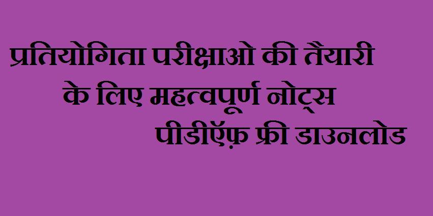 Computer GK Hindi
