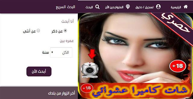 Love chat شات الحب والغرام شات تعارف وصداقة وزواج