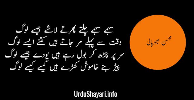 Sehmay Sehmay Chaltay Phirtay Lashay Jaisay Log urdu shayri by Mohsin bhopali - 4 line
