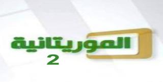 مشاهدة القناة الموريتانية 2 بث مباشر