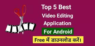 Video Banane Wala Apps